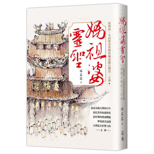 媽祖婆靈聖-從傳說、名詞與重要媽祖廟認識台灣第一女神