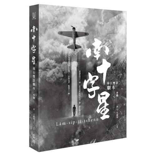 南十字星(華台雙語劇本)