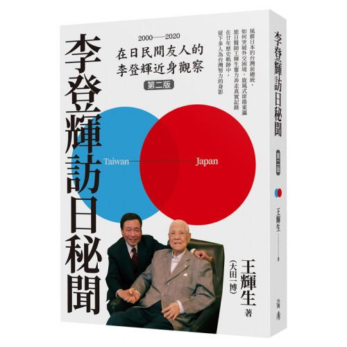 李登輝訪日秘聞(二版)