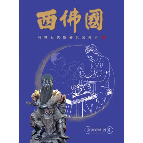 西佛國:府城五代粧佛世家傳奇