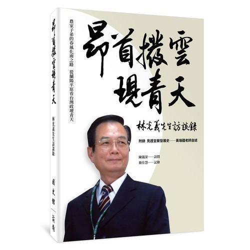 昂首撥雲現青天:林光義先生訪談錄