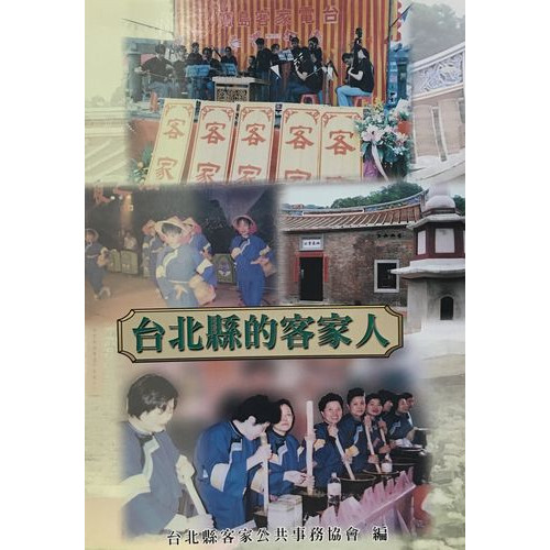 台北縣的客家人