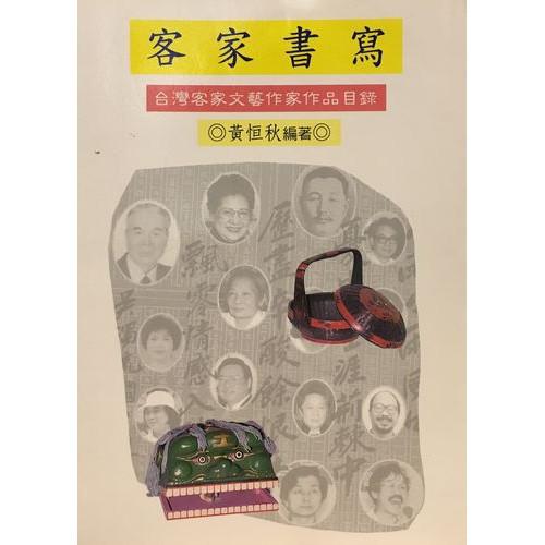 客家書寫-台灣客家文藝作家作品目錄