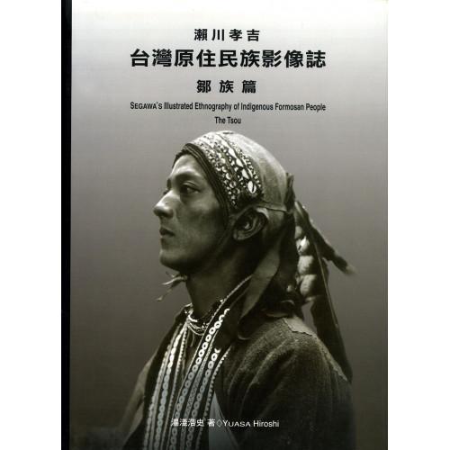 瀨川孝吉 台灣原住民族影像誌-鄒族篇