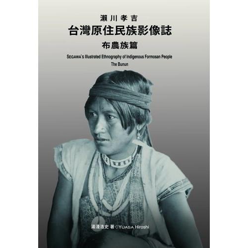 瀨川孝吉 台灣原住民族影像誌-布農族篇