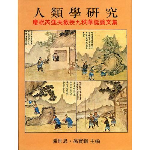 人類學研究:慶祝芮逸夫教授九秩華誕論文集