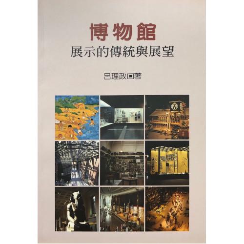 博物館展示的傳統與展望