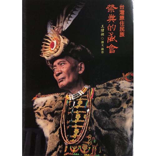 台灣原住民族祭典的盛會