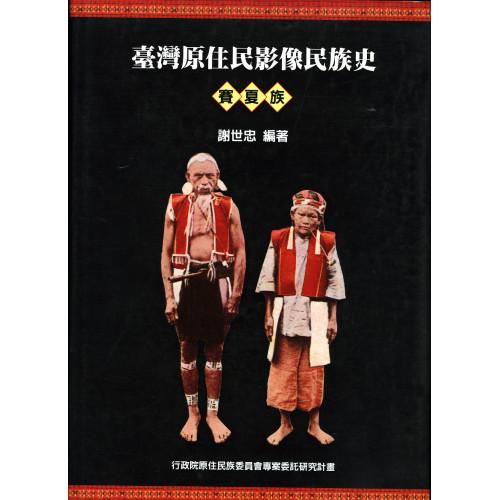 台灣原住民影像民族史:賽夏族