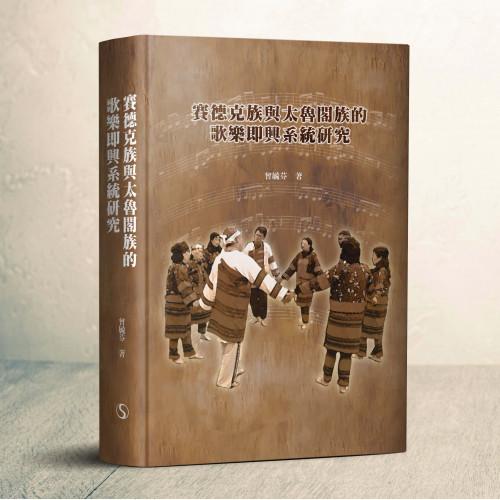 賽德克族與太魯閣族的歌樂即興系統研究