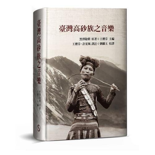 [新書特價]臺灣高砂族之音樂