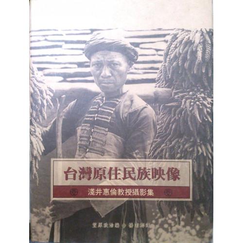 台灣原住民族映像