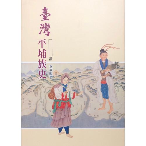 台灣平埔族史