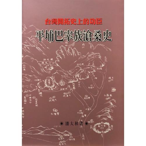 平埔巴宰族滄桑史:台灣開拓史上的功臣 (二版)