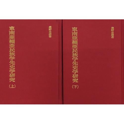 東南亞細亞民族學先史學研究 (2冊)日文