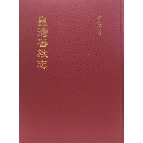 台灣蕃族志(第一冊) (日文)