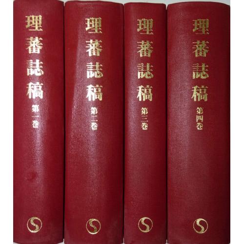 理蕃誌稿 (4冊)日文