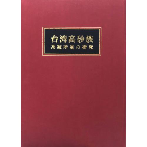 台灣高砂族系統所屬の研究 (日文)