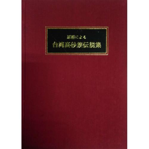 原語による台灣高砂族傳說集 (日文)
