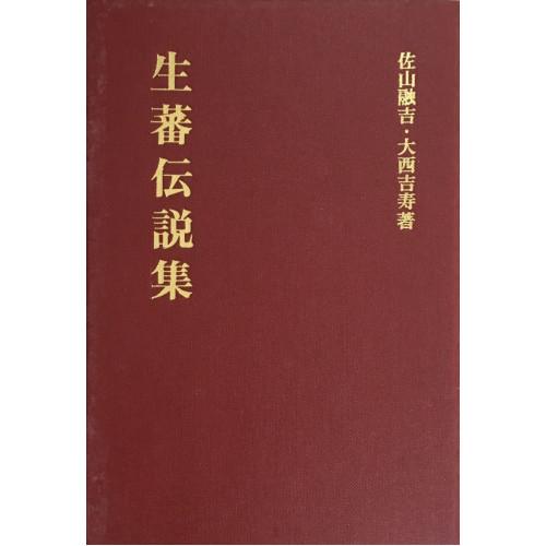 生蕃傳說集 (日文)