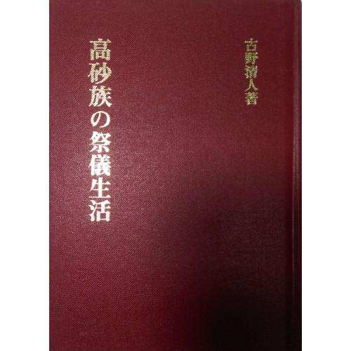 高砂族の祭儀生活 (日文)
