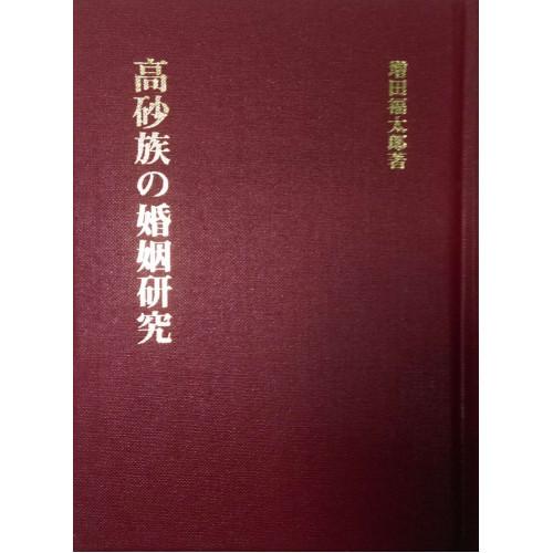 高砂族の婚姻研究 (日文)
