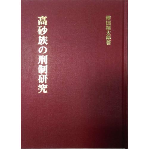 高砂族の刑制研究 (日文)