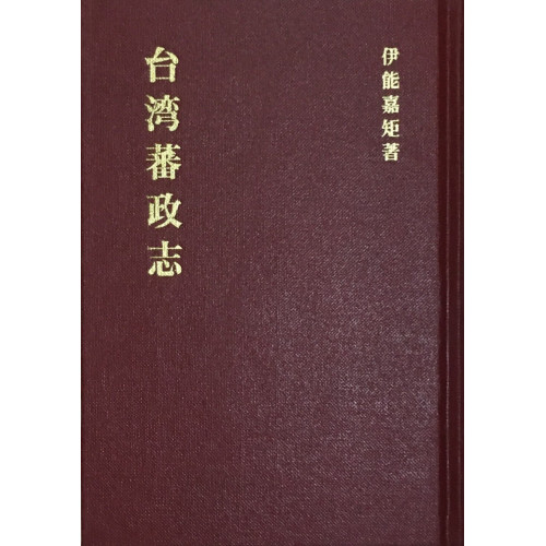 台灣蕃政志 (日文)