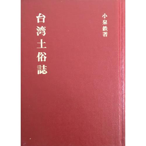台灣土俗誌 (日文)