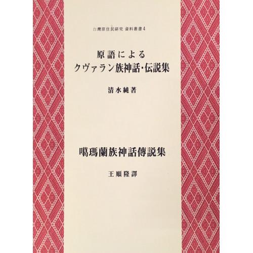噶瑪蘭族神話傳說集 (中/日/英文)