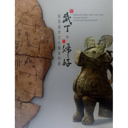 商王武丁與后婦好: 殷商盛世文化藝術特展