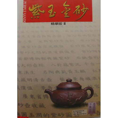 紫玉金砂精華版2