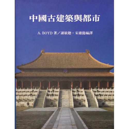 中國古建築與都市