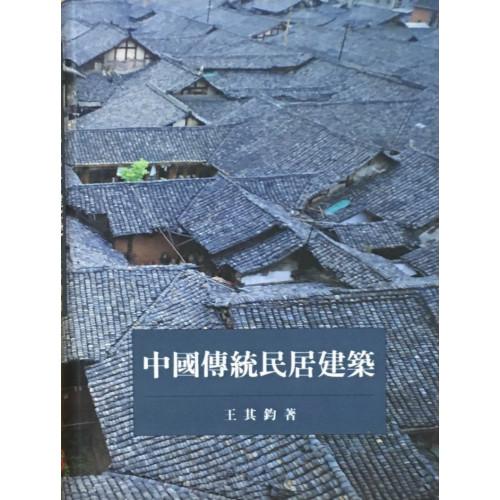 中國傳統民居建築