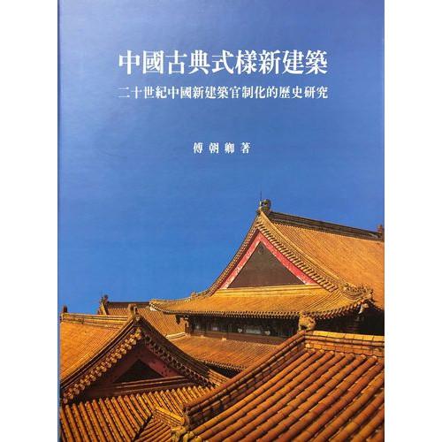 中國古典式樣新建築