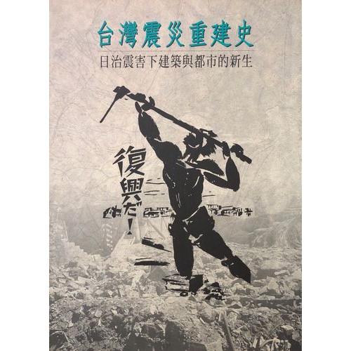 台灣震災重建史