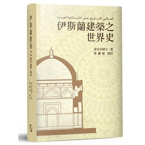 伊斯蘭建築之世界史