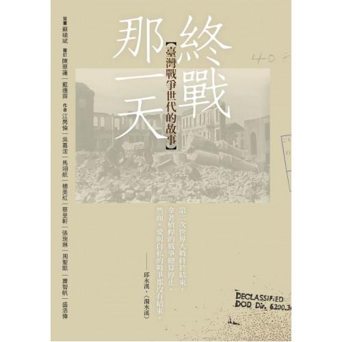 終戰那一天:臺灣戰爭世代的故事