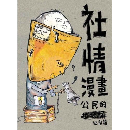 社情漫畫:公民的肥皂箱