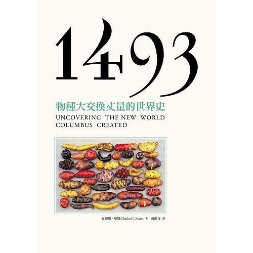 1493: 物種大交換丈量的世界史