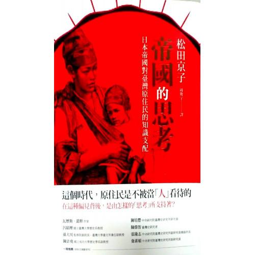 帝國的思考-日本帝國對台灣原住民的知識支配