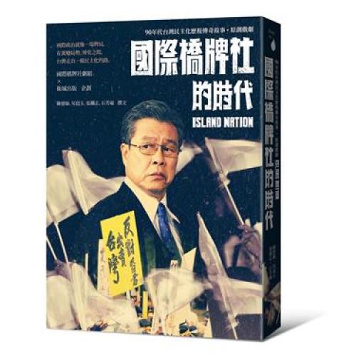 國際橋牌社的時代: 90年代台灣民主化歷程傳奇故事.原創戲劇