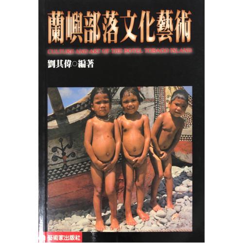 蘭嶼部落文化藝術