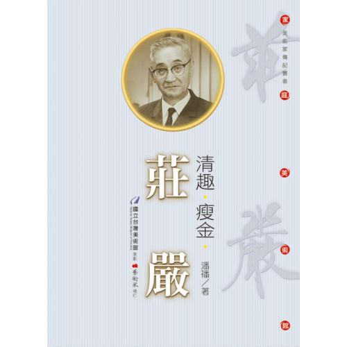 清趣‧瘦金‧莊嚴(附DVD)