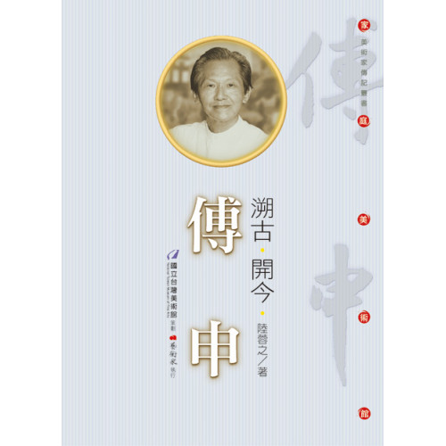 溯古‧開今‧傅申(附DVD)
