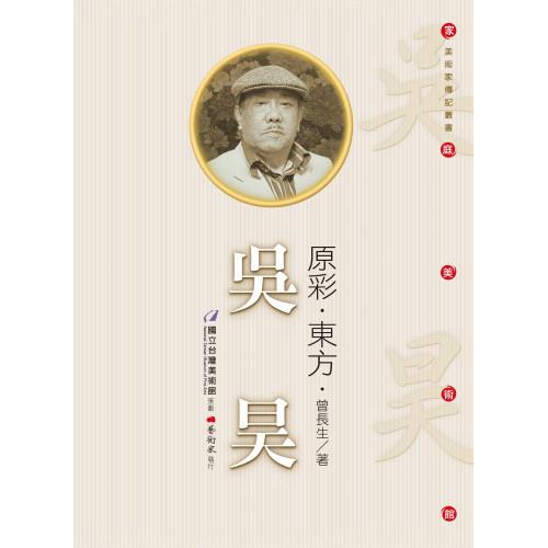 原彩.東方.吳昊(附DVD)