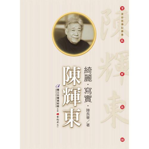 綺麗.寫實.陳輝東(附DVD)