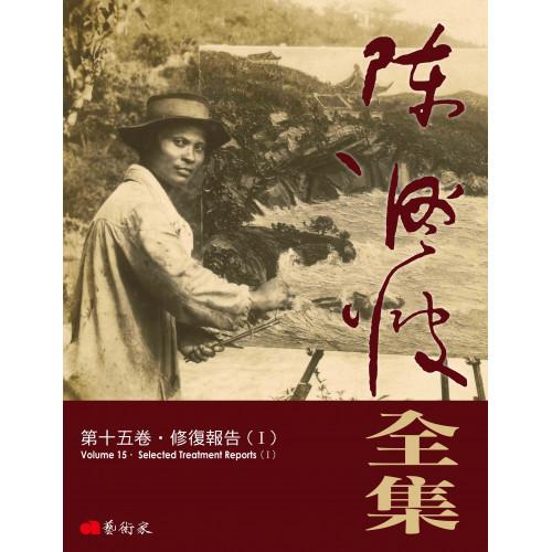陳澄波全集 第十五卷.修復報告(Ⅰ)