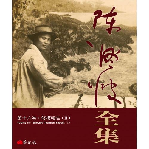 陳澄波全集 第十六卷.修復報告(II)