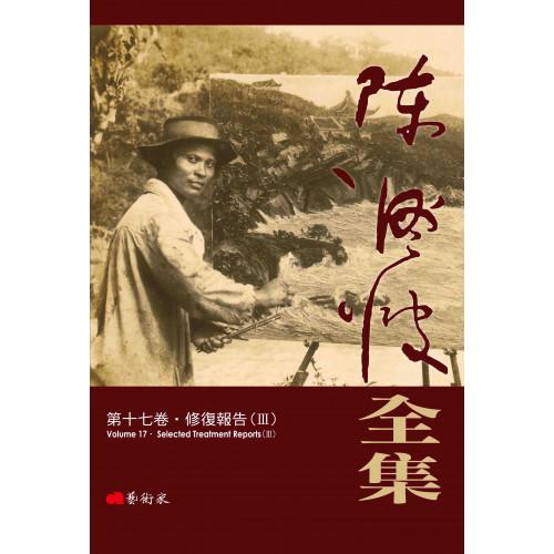陳澄波全集 第十七卷.修復報告(III)